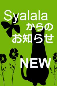 Syalalaのお知らせイメージ